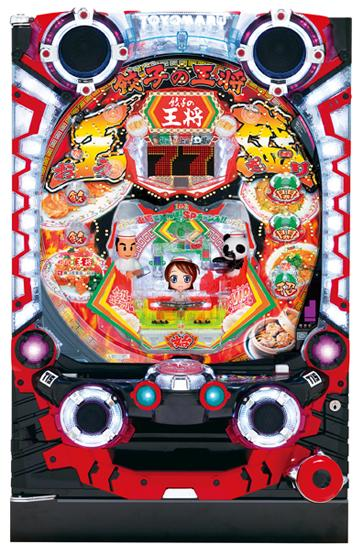 CR餃子の王将3 6000S