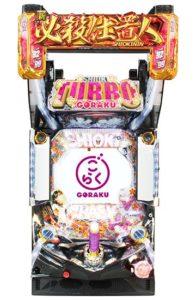 PAぱちんこ新必殺仕置人TURBO-G1
